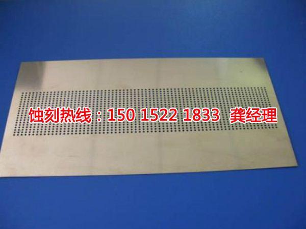 三水<a href='http://www.shikeyg.com/' target='_blank'><u>蚀刻加工厂</u></a>联系电话