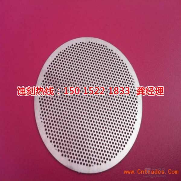 鹤山喇叭网<a href='http://www.shikeyg.com/' target='_blank'><u>蚀刻</u></a>联系电话