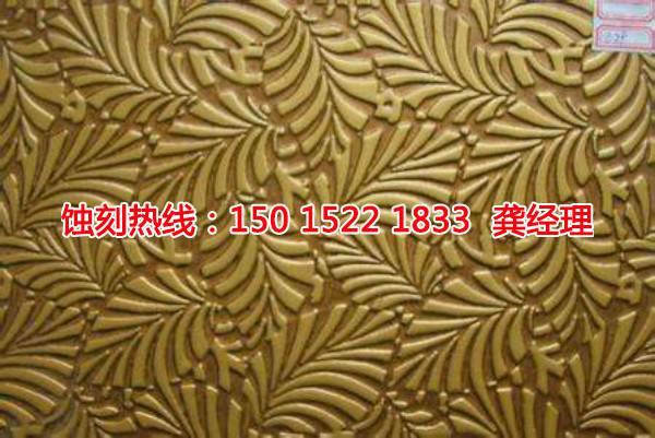 上海蚀刻厂厂家电话