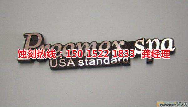 东城Logo蚀刻加工厂