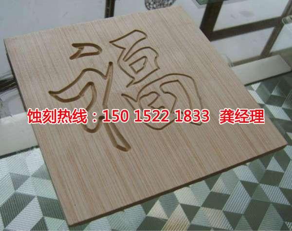 饶平五金<a href='http://www.shikeyg.com/' target='_blank'><u>蚀刻</u></a>联系电话