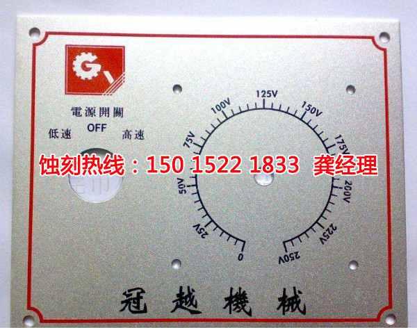 三乡铁板<a href='http://www.shikeyg.com/' target='_blank'><u>蚀刻</u></a>联系电话