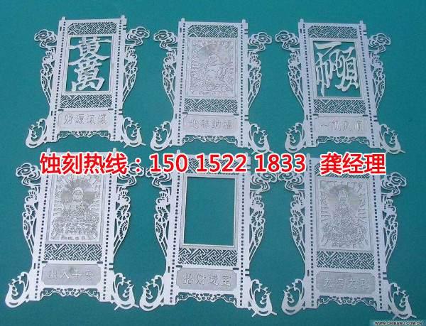 上海蚀刻铜厂家电话