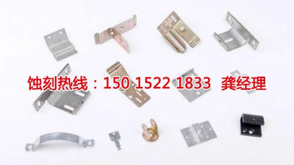 深圳锰钢蚀刻联系电话