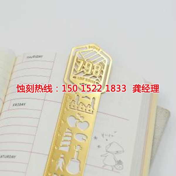 容桂铜书签蚀刻联系电话