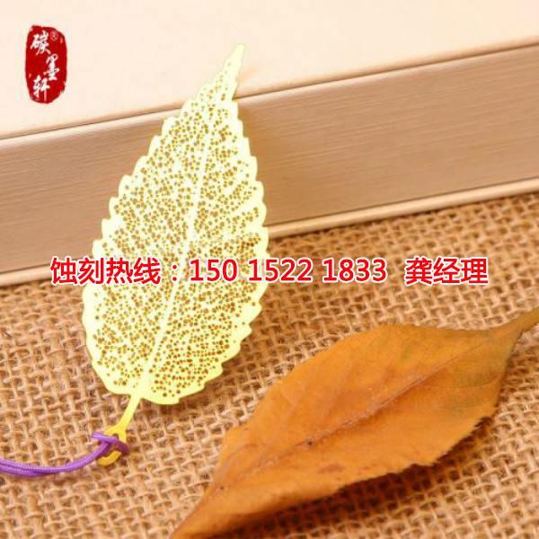 上海铜板<a href='http://www.shikeyg.com/' target='_blank'><u>蚀刻</u></a>联系电话