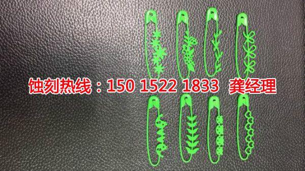 狮山Logo<a href='http://www.shikeyg.com/' target='_blank'><u>蚀刻</u></a>联系电话