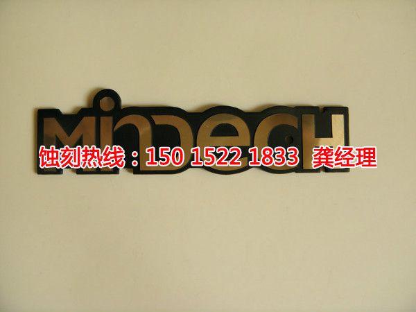 大鹏Logo蚀刻加工厂