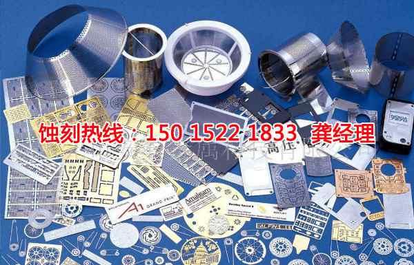 上海过滤网蚀刻联系电话