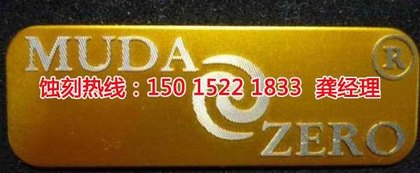 三水铜书签蚀刻联系电话