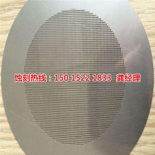 上海<a href='http://www.shikeyg.com/' target='_blank'><u>蚀刻</u></a>厂厂家电话