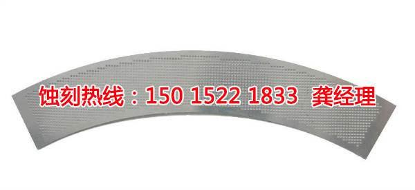 上海铝板蚀刻厂家电话