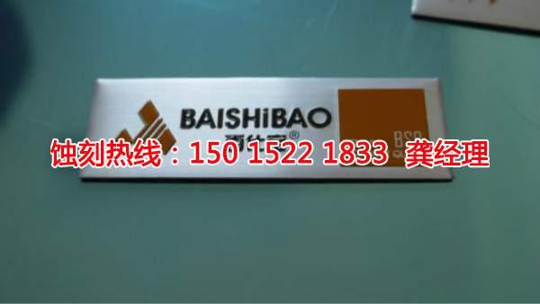 神湾<a href='http://www.shikeyg.com/' target='_blank'><u>蚀刻</u></a>网联系电话