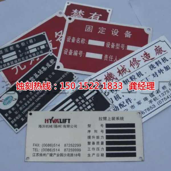 神湾不锈钢<a href='http://www.shikeyg.com/' target='_blank'><u>蚀刻</u></a>网联系电话