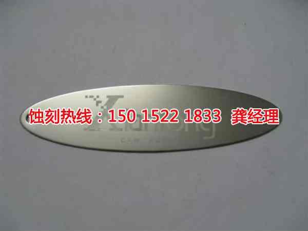 花桥Logo<a href='http://www.shikeyg.com/' target='_blank'><u>蚀刻加工</u></a>厂