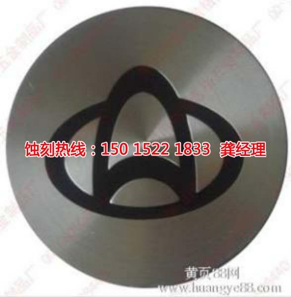 三水铝合金<a href='http://www.shikeyg.com/' target='_blank'><u>蚀刻</u></a>联系电话