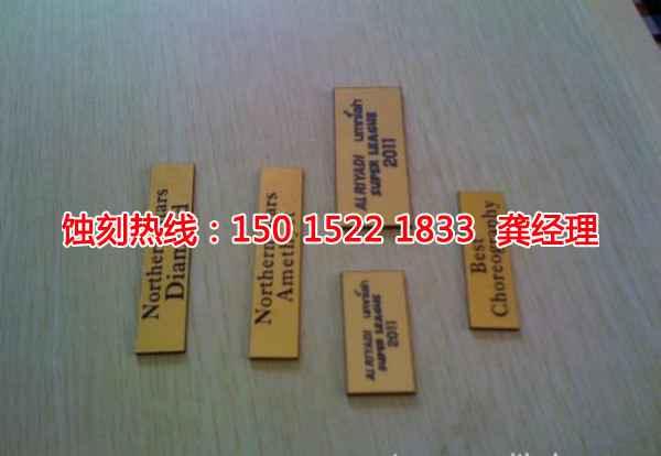 深圳铝合金<a href='http://www.shikeyg.com/' target='_blank'><u>蚀刻</u></a>联系电话