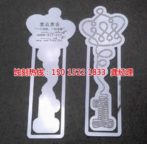 上海Logo蚀刻联系电话