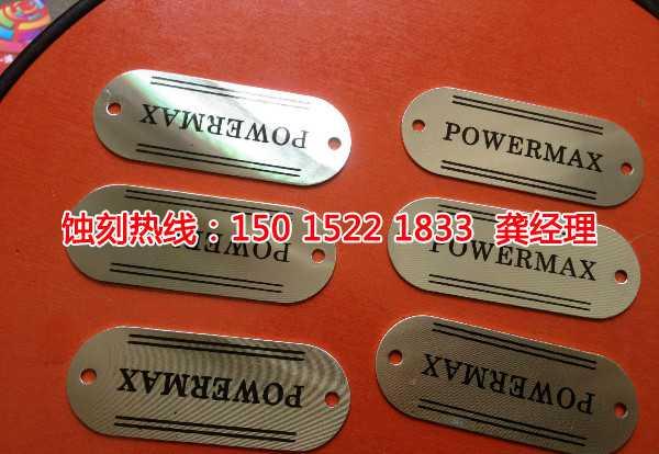 东莞锰钢蚀刻厂家电话